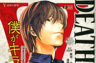 Nuevo proyecto por 10mo aniversario de Death Note