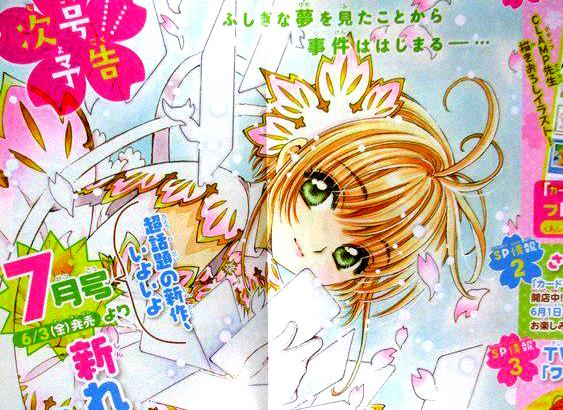 CONFIRMADO: ¡Nuevo manga de Cardcaptor Sakura parte el 3 de junio!