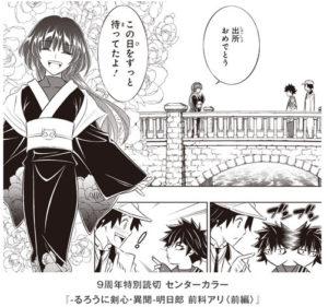 rurouni-kenshin-ashitarou-2