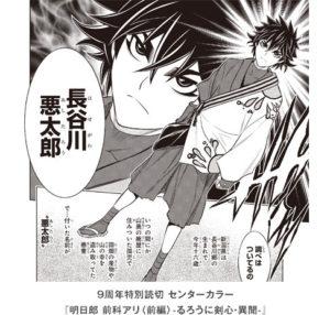 rurouni-kenshin-ashitarou-3